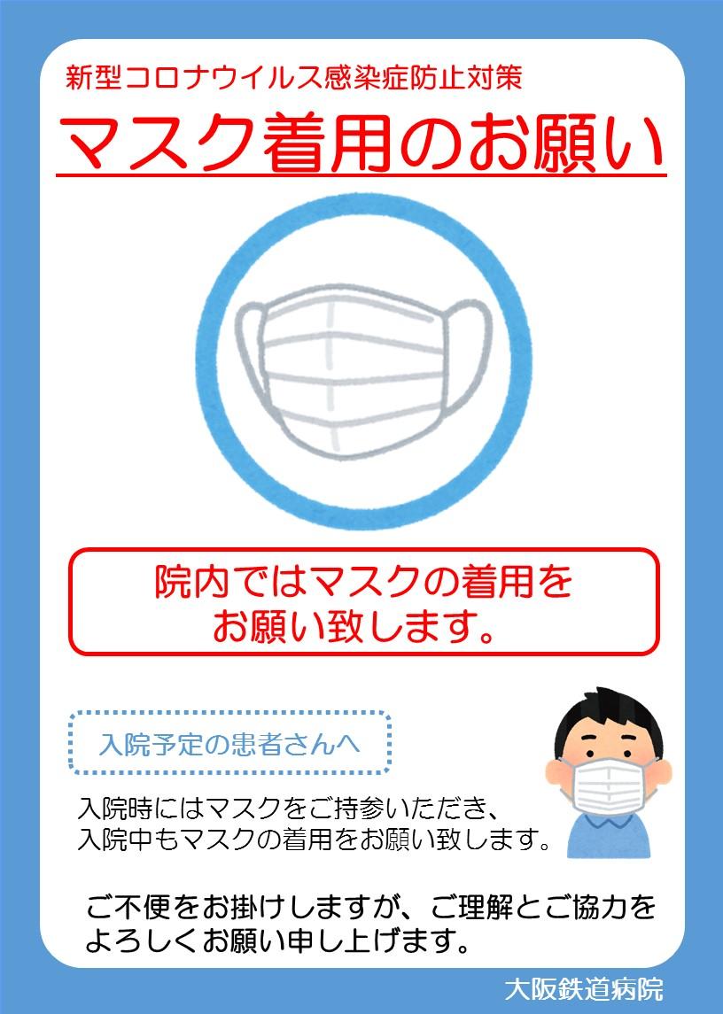 感染 大阪 ウイルス コロナ